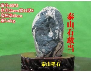 泰山石【0573】