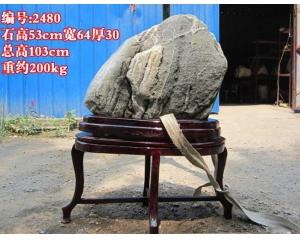 泰山石【2480】