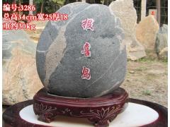 报喜鸟【3286】