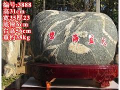 石来好运-3888
