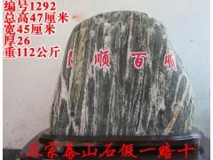 一顺百顺【1292】