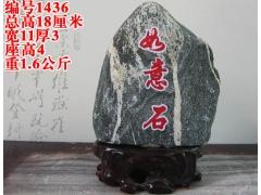精品小奇石1436