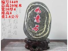 精品小奇石1449