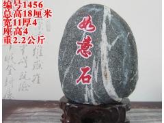 精品小奇石1456