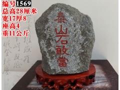 泰山石敢当【1569】
