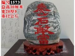 泰山石敢当【1573】
