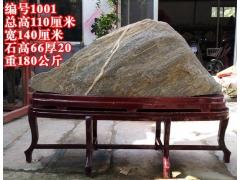 稳如泰山【1001】