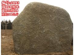 可订刻泰山石2093