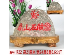 泰山奇石【1722】