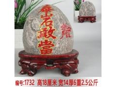 奇石【1732】